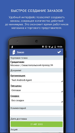 Mobile trading EdiAgent